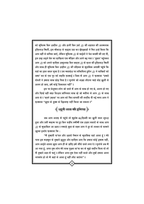 Waqia_E_Karb_Book_Page_17