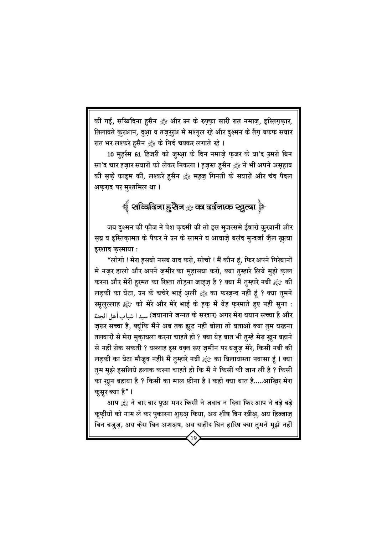 Waqia_E_Karb_Book_Page_20