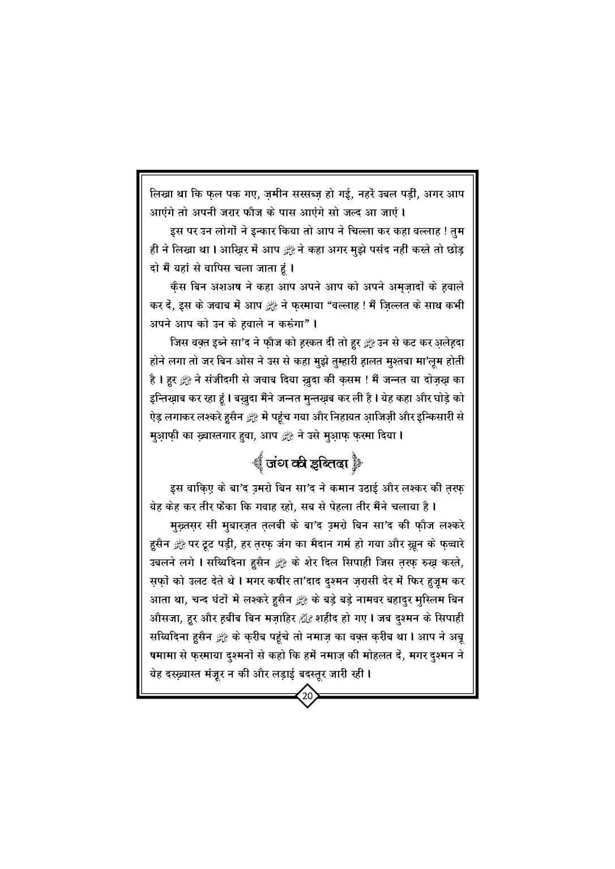 Waqia_E_Karb_Book_Page_21