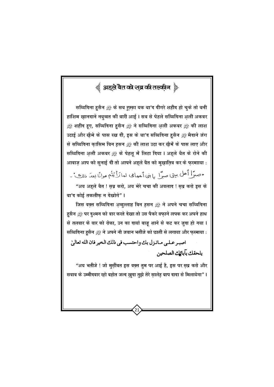 Waqia_E_Karb_Book_Page_22
