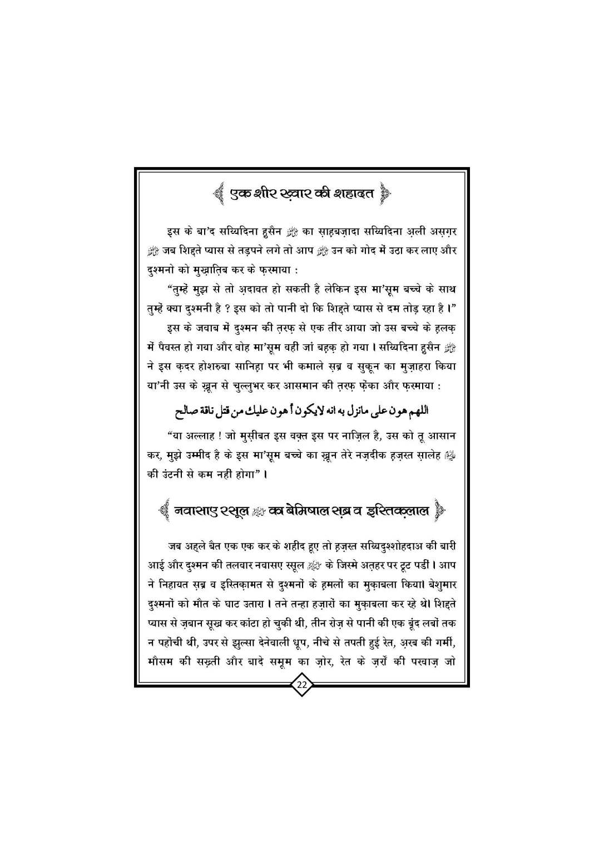 Waqia_E_Karb_Book_Page_23
