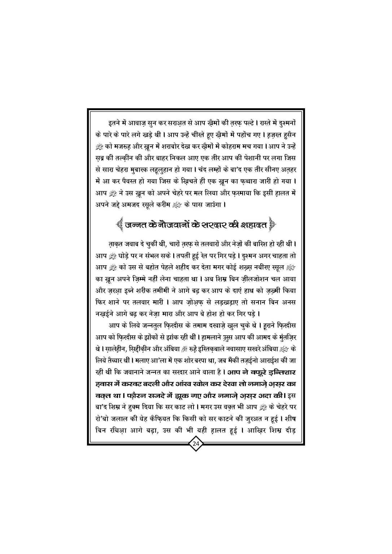 Waqia_E_Karb_Book_Page_25
