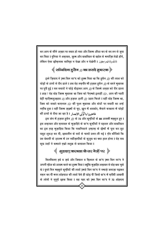 Waqia_E_Karb_Book_Page_26