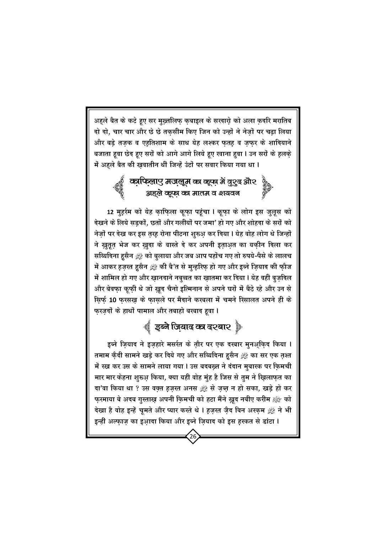 Waqia_E_Karb_Book_Page_27