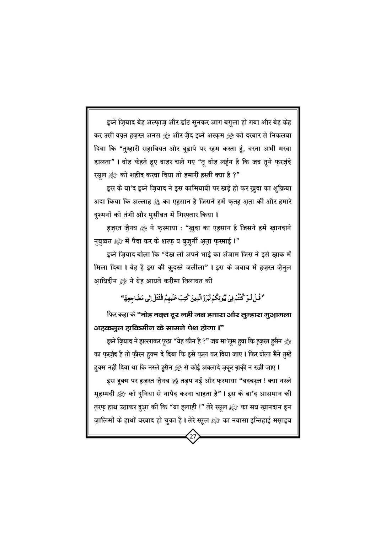 Waqia_E_Karb_Book_Page_28