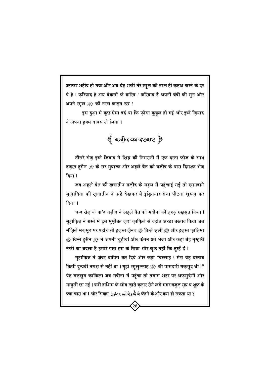 Waqia_E_Karb_Book_Page_29