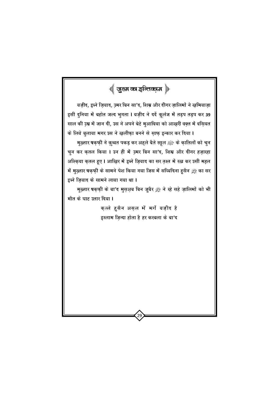 Waqia_E_Karb_Book_Page_30