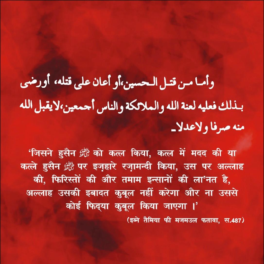 Waqia_E_Karb_Book_Page_32