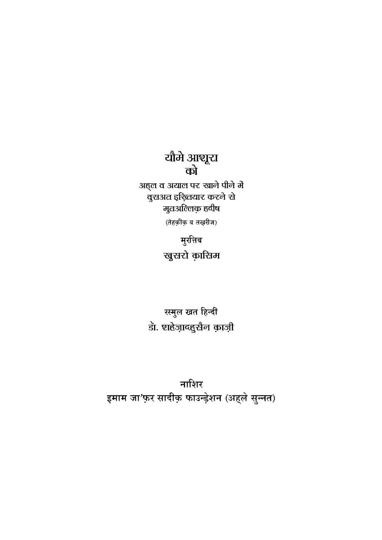 Yaume Ashura_Book_Page_02