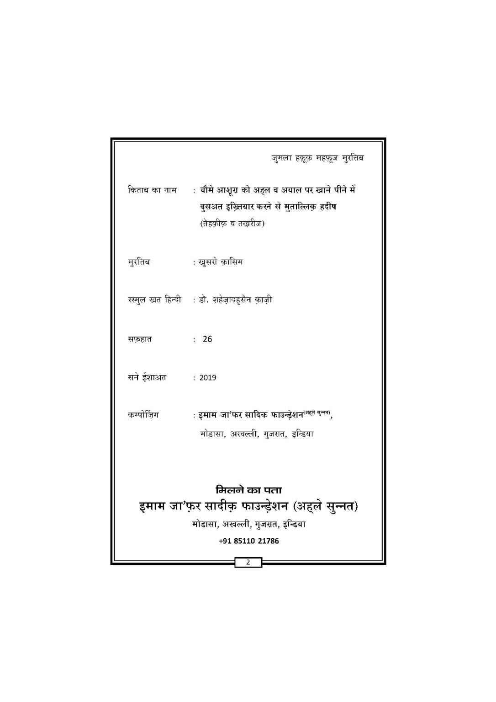 Yaume Ashura_Book_Page_03