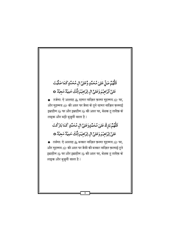 Yaume Ashura_Book_Page_05