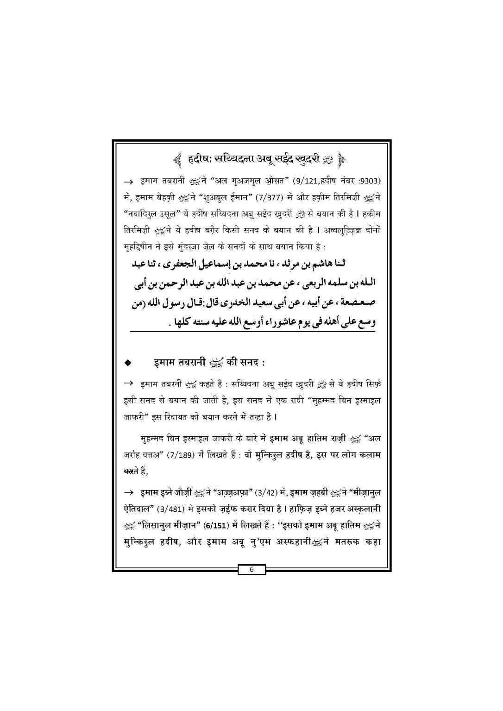 Yaume Ashura_Book_Page_07