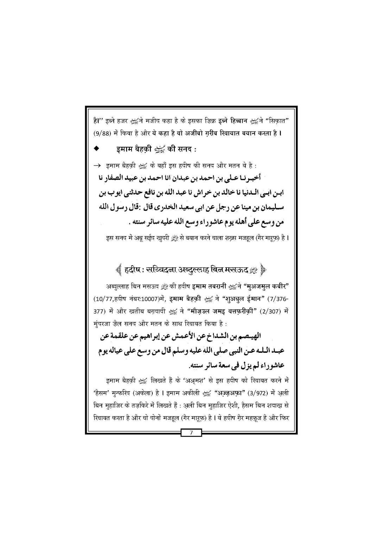 Yaume Ashura_Book_Page_08
