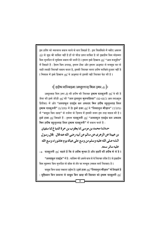 Yaume Ashura_Book_Page_09