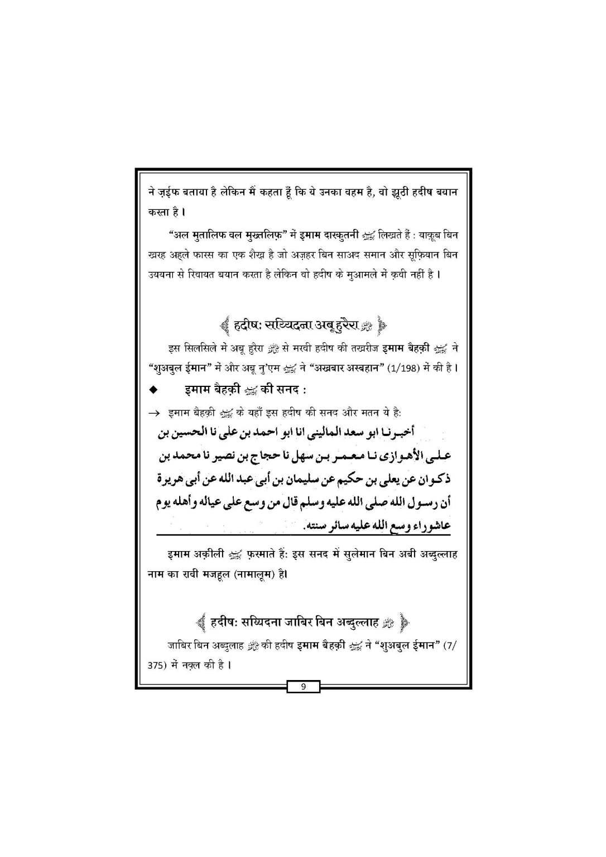 Yaume Ashura_Book_Page_10