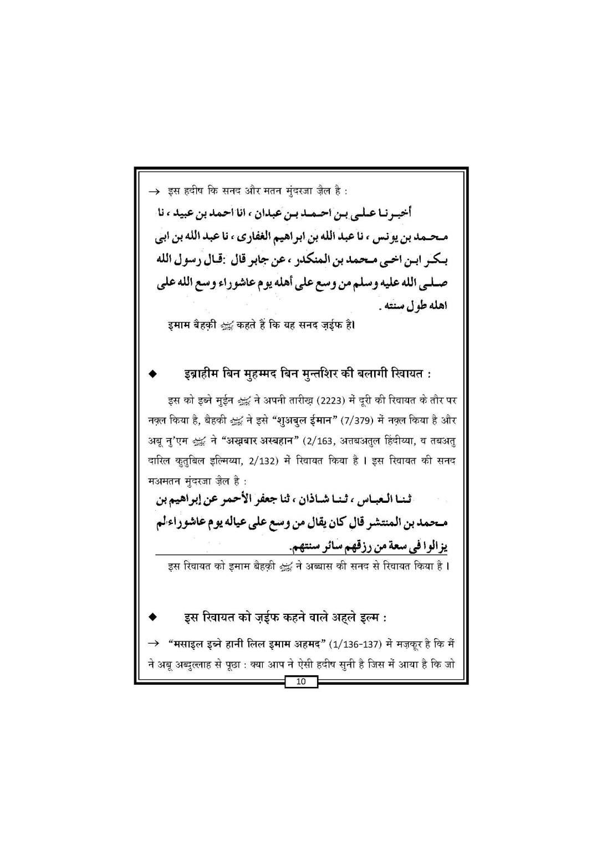 Yaume Ashura_Book_Page_11