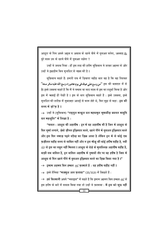 Yaume Ashura_Book_Page_12