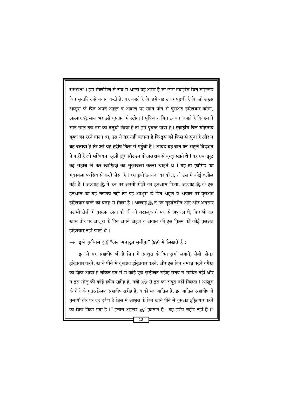 Yaume Ashura_Book_Page_13