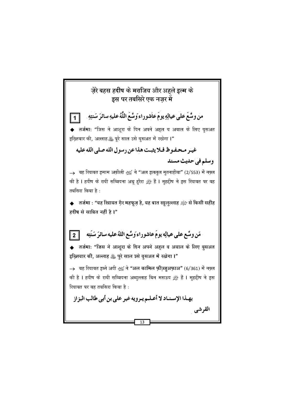 Yaume Ashura_Book_Page_14
