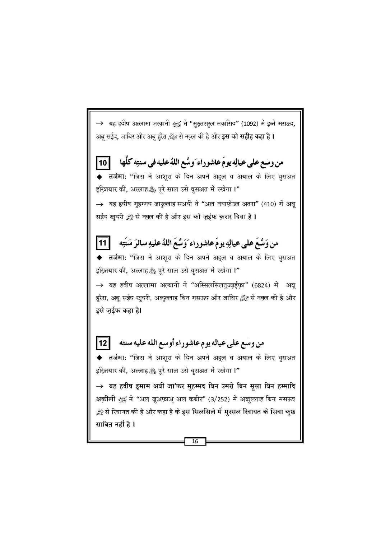 Yaume Ashura_Book_Page_17