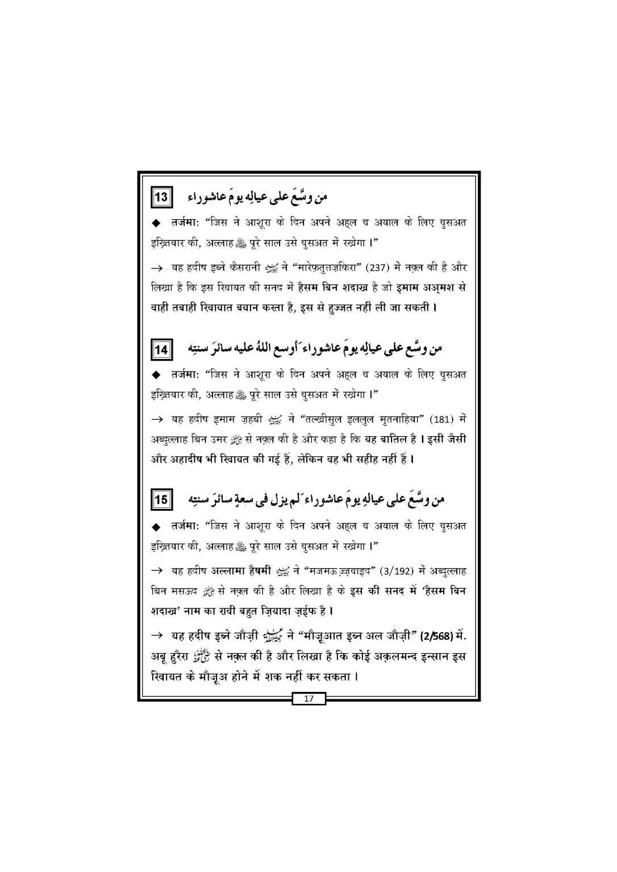 Yaume Ashura_Book_Page_18