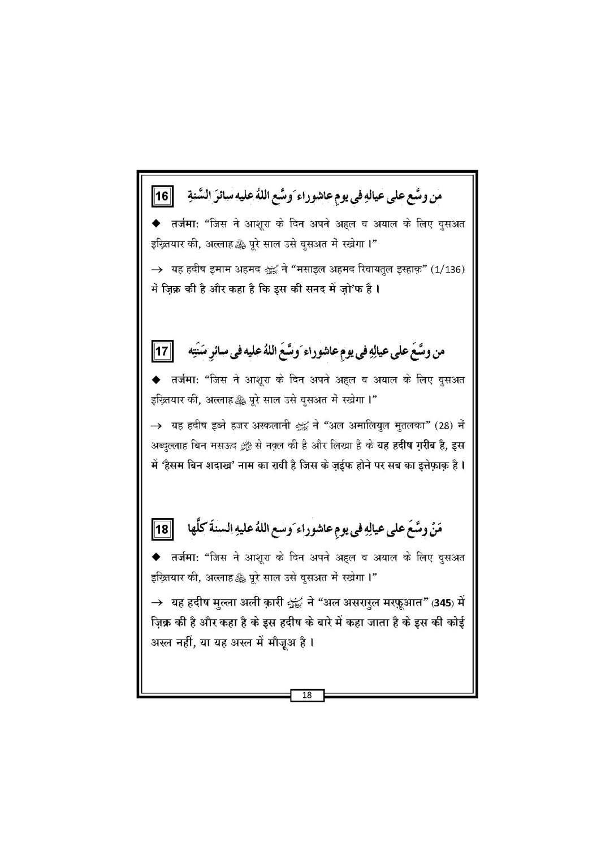 Yaume Ashura_Book_Page_19