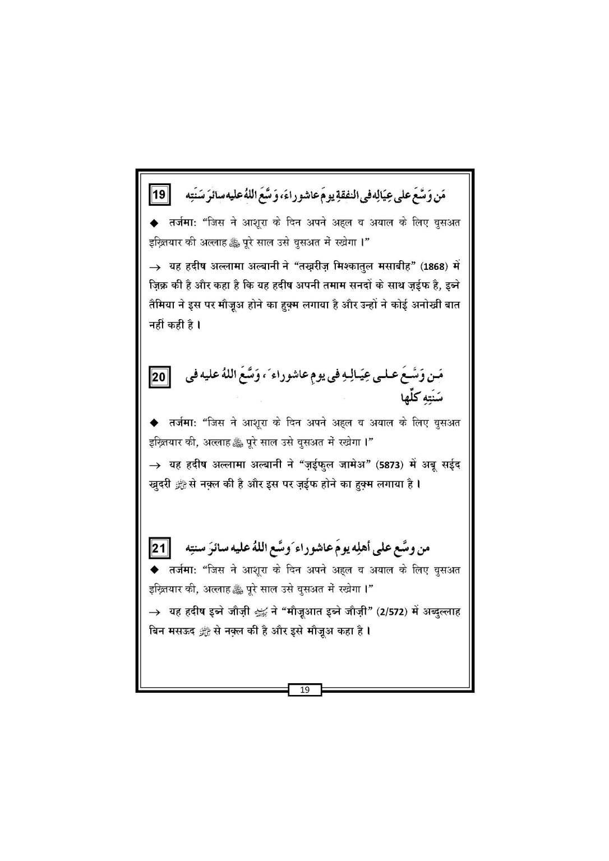 Yaume Ashura_Book_Page_20