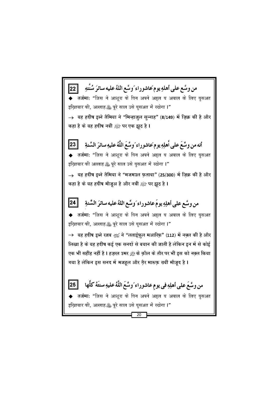 Yaume Ashura_Book_Page_21