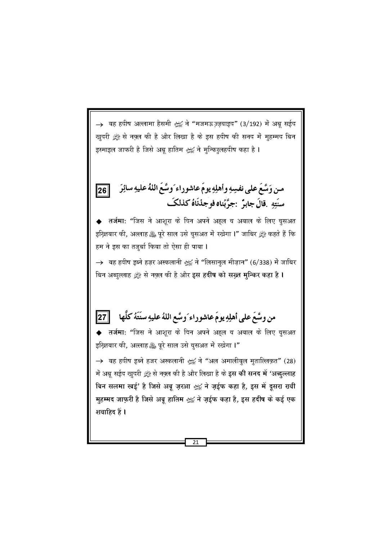Yaume Ashura_Book_Page_22