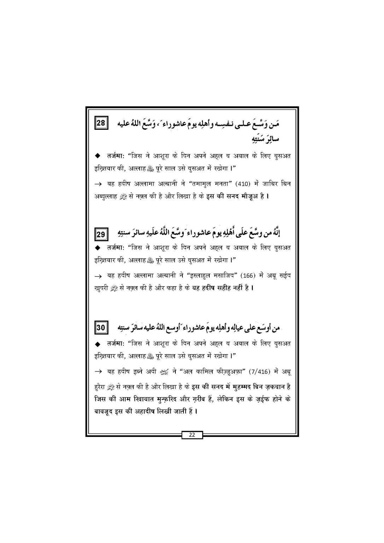 Yaume Ashura_Book_Page_23