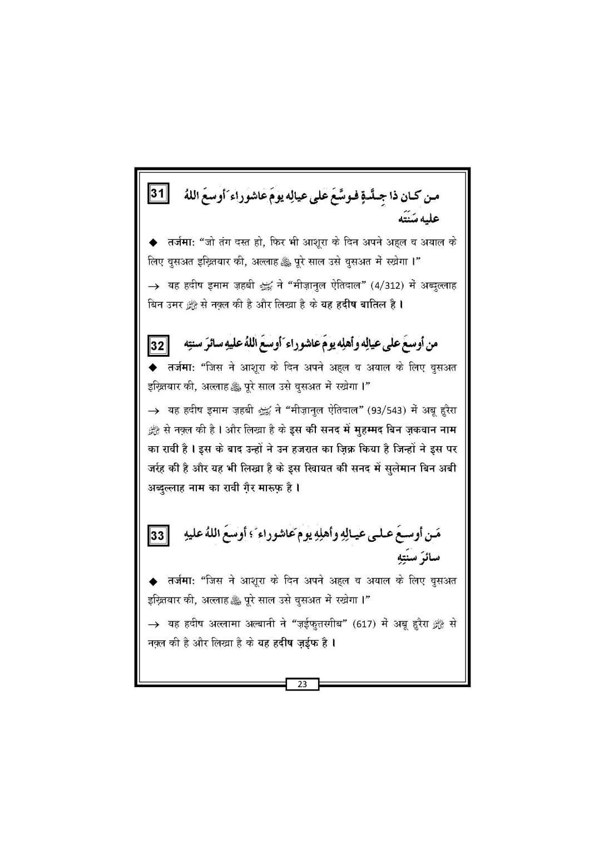 Yaume Ashura_Book_Page_24