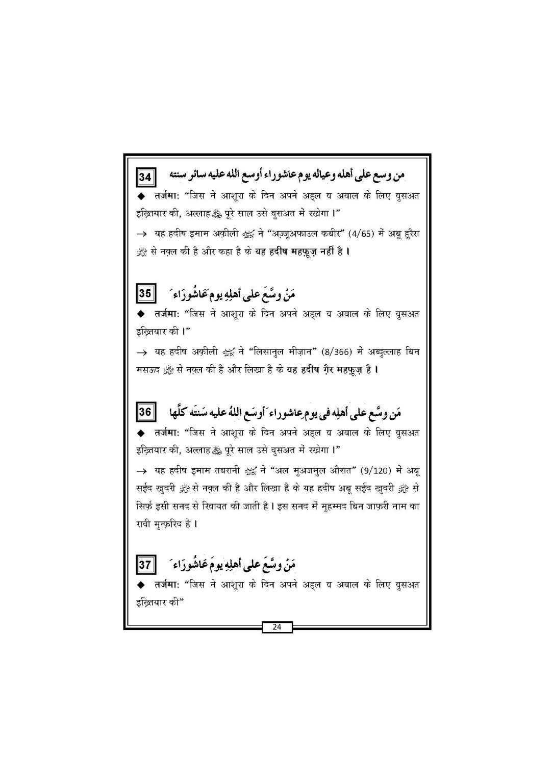 Yaume Ashura_Book_Page_25
