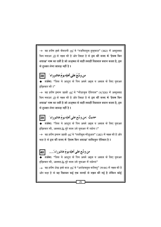 Yaume Ashura_Book_Page_26