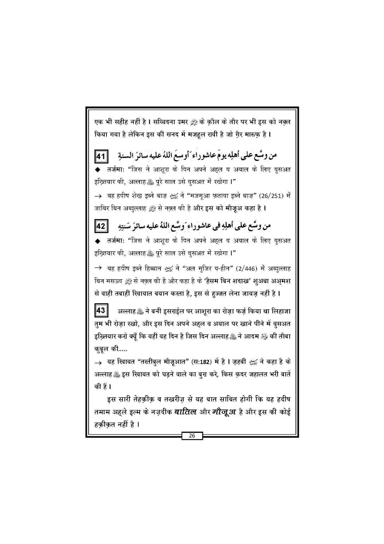 Yaume Ashura_Book_Page_27