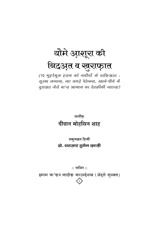 Youm_E_ASHUR_Book_Page_02