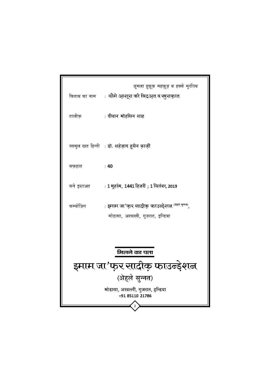 Youm_E_ASHUR_Book_Page_03