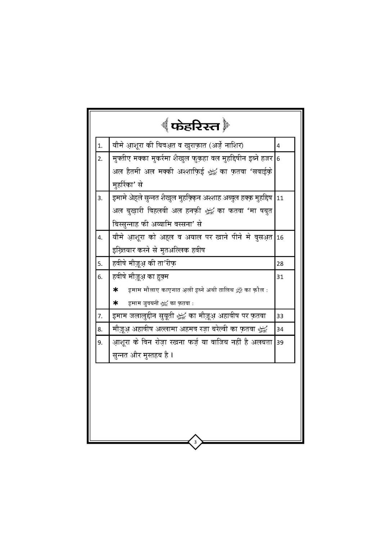 Youm_E_ASHUR_Book_Page_04