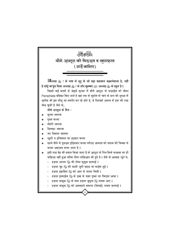 Youm_E_ASHUR_Book_Page_05