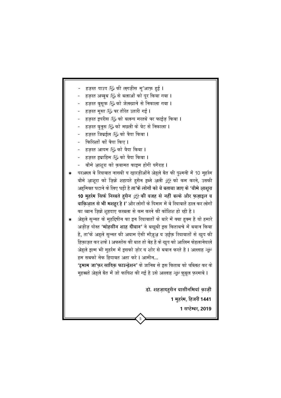 Youm_E_ASHUR_Book_Page_06