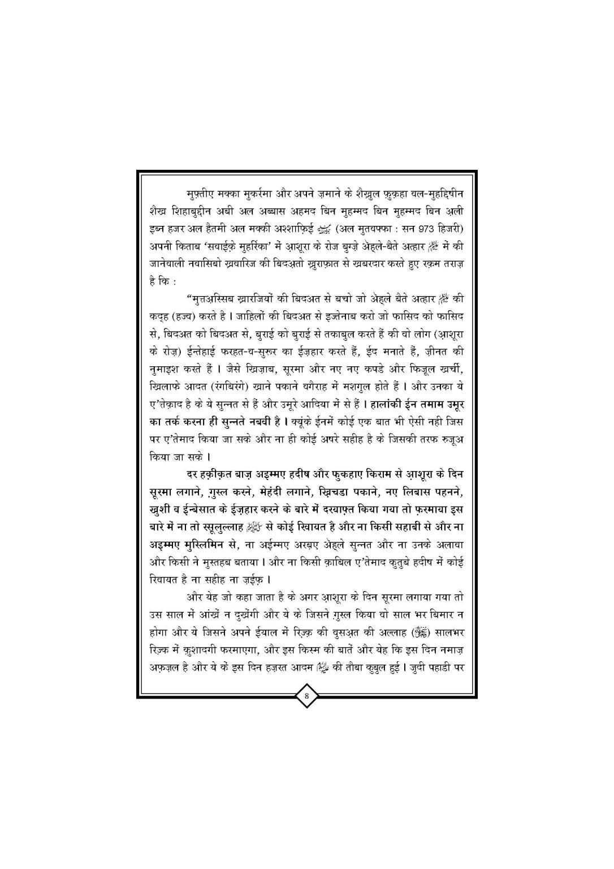 Youm_E_ASHUR_Book_Page_09