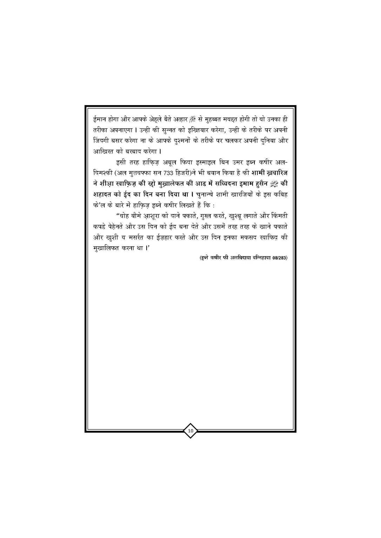 Youm_E_ASHUR_Book_Page_11