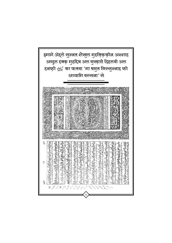 Youm_E_ASHUR_Book_Page_12