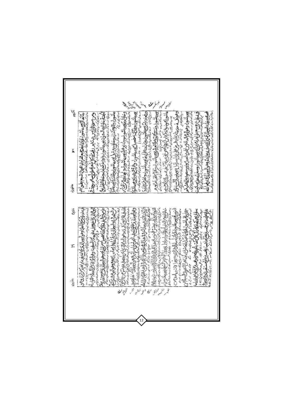 Youm_E_ASHUR_Book_Page_13