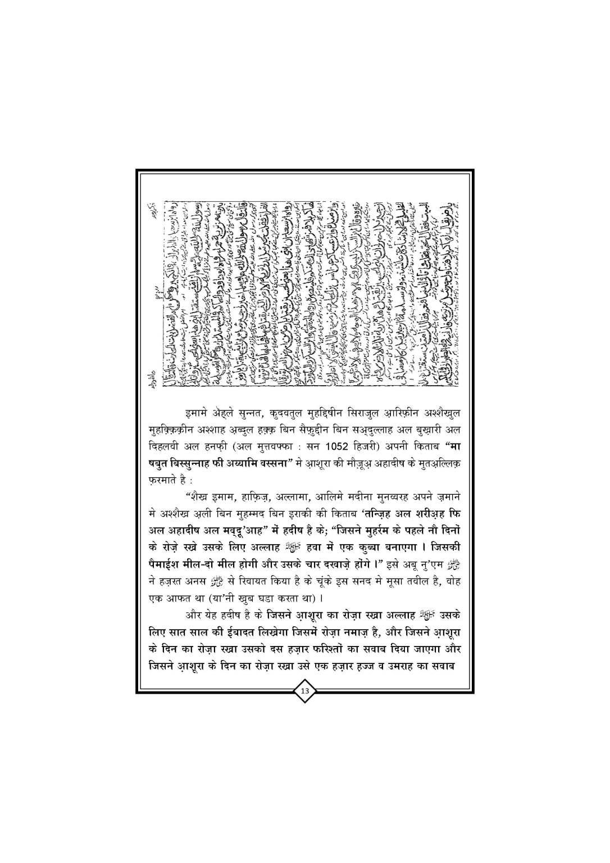 Youm_E_ASHUR_Book_Page_14