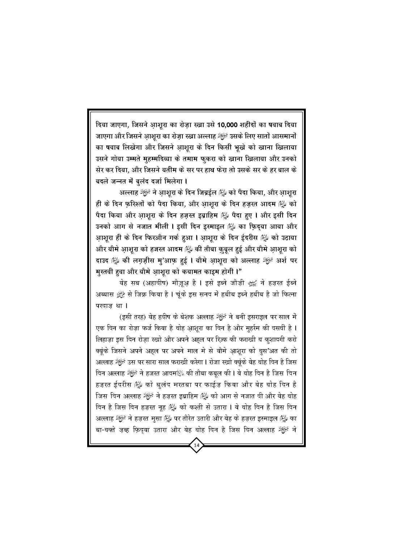 Youm_E_ASHUR_Book_Page_15