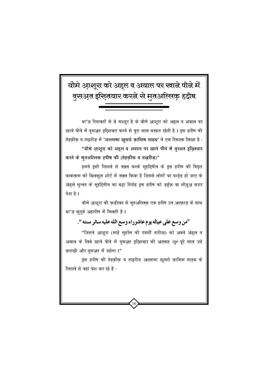 Youm_E_ASHUR_Book_Page_17