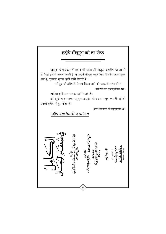 Youm_E_ASHUR_Book_Page_29