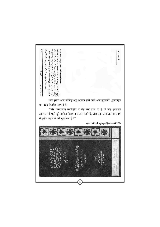 Youm_E_ASHUR_Book_Page_30