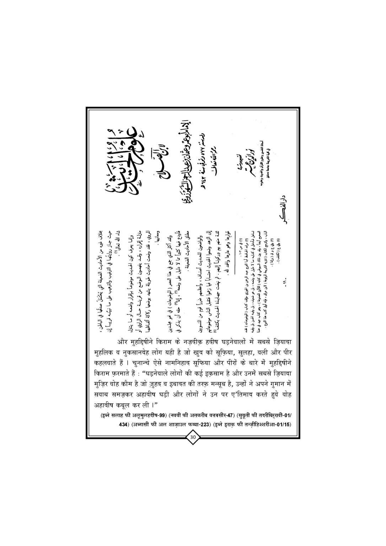 Youm_E_ASHUR_Book_Page_31
