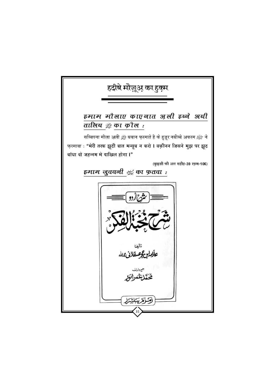 Youm_E_ASHUR_Book_Page_32
